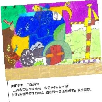 """平台-""""童画中国梦"""""""