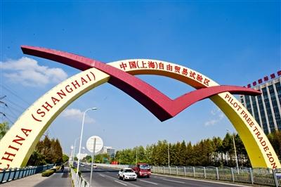 中国 上海 自由贸易试验区昨日迎来它的一周岁生